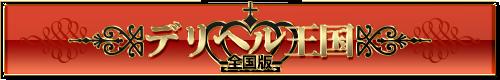 風俗デリヘル:デリヘル王国